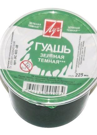 Гуашь художественная Луч 8С403-08, темно-зеленая ,225 мл