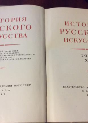 Книги История русского искусства