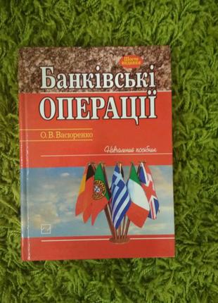 Учебник Банковские операции Васюренко