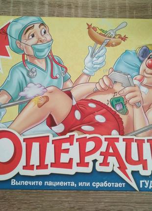 Игра детская операции