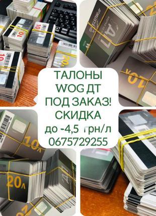 Талоны ВОГ WOG. Скидка -4,5 грн/л