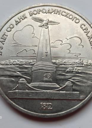 1 рубль 1987 года 175 лет со дня Бородинского сражения («Обелиск»