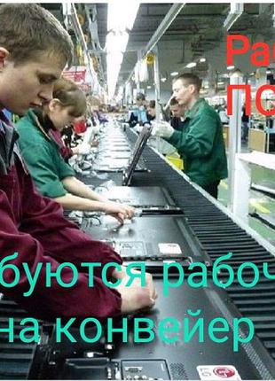 Работа в Польше на конвейере