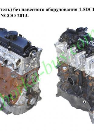 Мотор (Двигатель) без навесного 1.5DCI RENAULT KANGOO 2013-2018