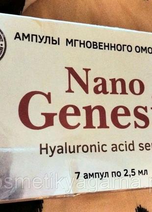 Nano Genesis - ампули миттєвого омолодження