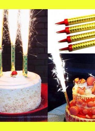 Фейерверк холодный фонтан праздничные свечки для торта 4шт. набор