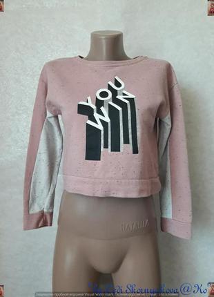 Новый стильный укороченный свитшот/кофта/реглан в розовом с пр...