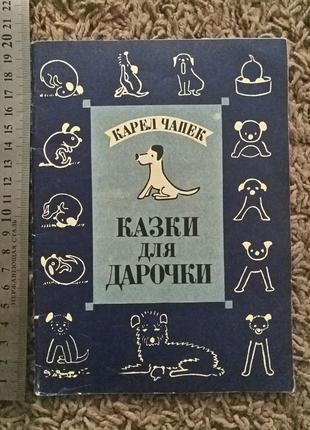 Казки для Дарочки сказки Чапек тонкая детская для детей книга