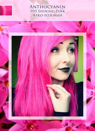 Anthocyanin p03 shining pink ярко-розовый, краска для волос