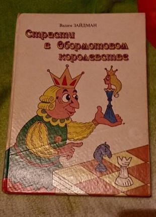Детская книга Страсти в Обормотовом Королевстве