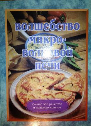 """Книга """"Волшебство микроволновой печи""""."""