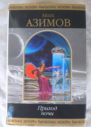 Айзек Азимов Приход ночи шедевры фантастики мистики приключений