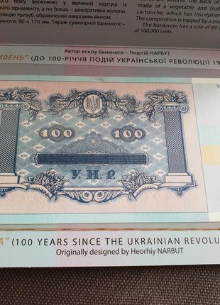 Банкнота 100-річчя подій української революції