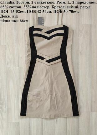 Женское платье размер l