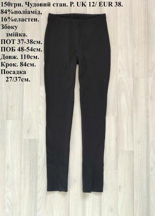 Женские черные брюки размер 44 46
