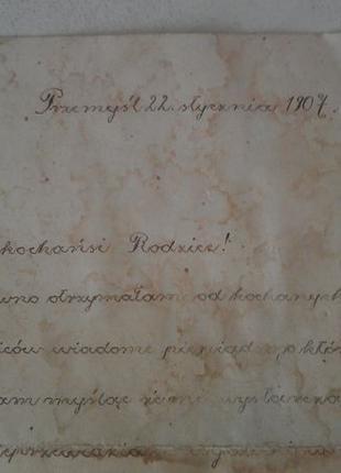 Перемышль 1907г ( Письмо к родственникам на бумаге с водяным з...