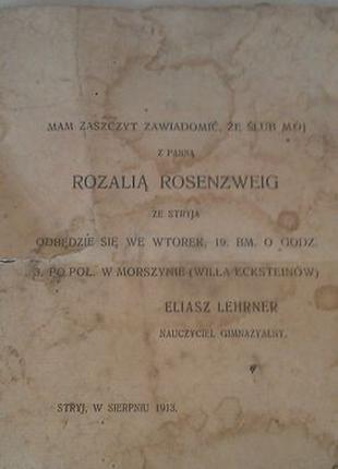 Приглашение на свадьбу. Стрый 1913г