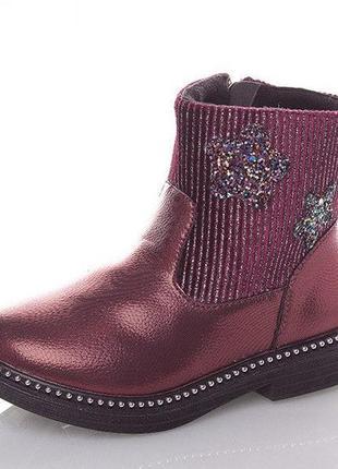 Качественные демисезонные ботинки для девочек