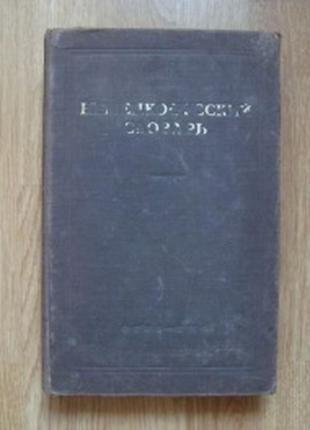Немецко-русский словарь, большой, 1947 год