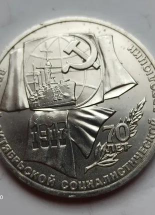 1 рубль 1987 года 70 лет Великой Октябрьской социалистической рев