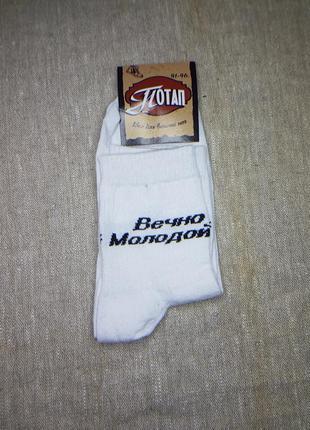 Мужские носки белые с приколами надписью вечно молодой
