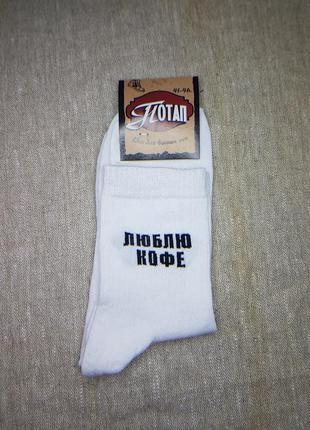 Мужские носки белые с приколами надписью люблю кофе
