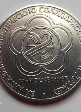 1 рубль 1985 года XII Всемирный фестиваль молодежи и студентов в