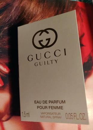 Пробник gucci guilty pour femme парфюмерная вода