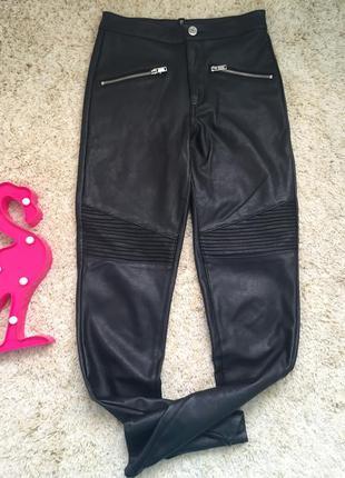 Кожаные штаны джинсы divided лосины