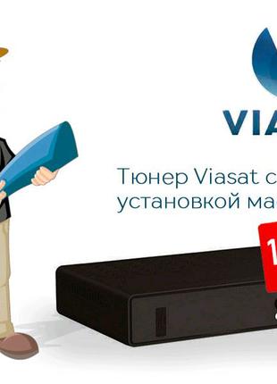 Спутниковое ТВ Viasat