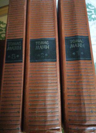 Книги Томас Манн 3 тома.