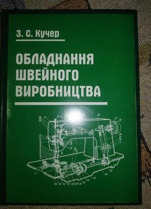 Книга швейное оборудование