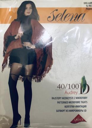Колготки  selena 40/100 den по супер цене ❤️❤️❤️
