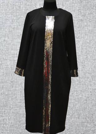 Женское платье труба