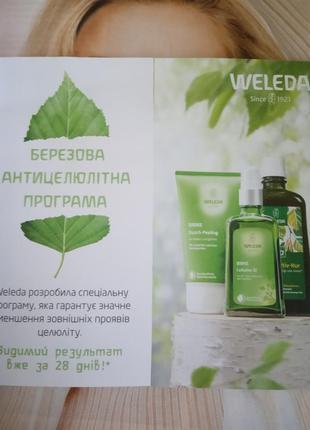 Пробник масло для тела