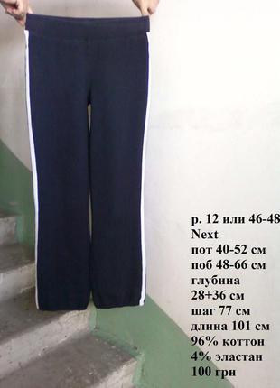 Штаны брюки брючки спортивные стрейчевые трикотажные темно син...