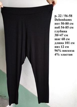 Р 22 / 56-58 стильные фирменные черные спортивные штаны лосины...