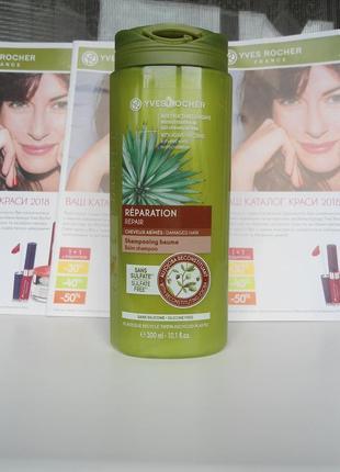 Новинка !шампунь для волос питание и восстановление 300 мл ив ...