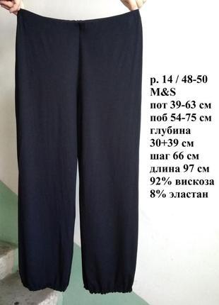💫 р 14 / 48-50 штаны брюки спортивные домашние черные вискозны...