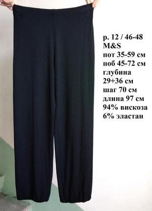 💫 р 12 / 46-48 штаны брюки спортивные домашние черные вискозны...