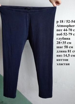 Р 18 / 52-54 удобные базовые синие штаны лосины стрейчевые три...