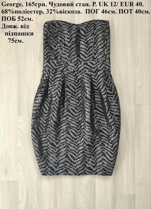 Красивое серебристое мини платье