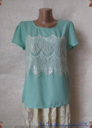 Новая шифоновая блуза в нежном цвете мята/бирюза с кружевной в...