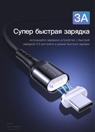 KUULAA Магнитный кабель  Type C быстрая зарядка и передача данных