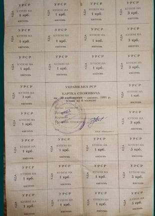 Марки советские,Рубли,купоны Украины