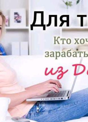 Набор сотрудников для удаленной работы за своим компьютером