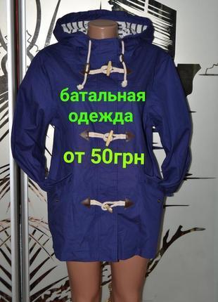 Водонепроницаемая плотная куртка