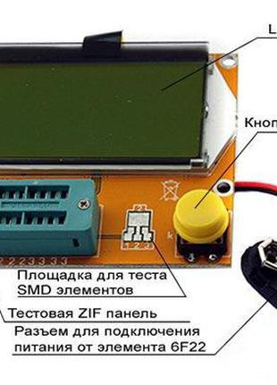 Тестер полупроводников LCR T4 Mega328 MOS/PNP/NPN LCR метр ESR...