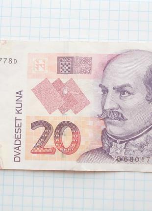 Банкнота Хорватия 20 кун 2012 B 6801778 D