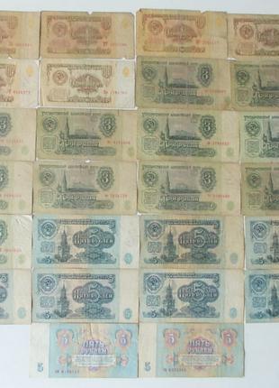 26 Банкнот СССР 1 - 5 рублей 1961 б. у.